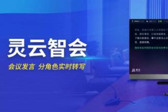 捷通华声:为政府打造省级智能会议系统