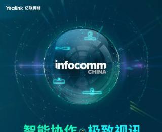亿联网络邀您共赴北京InfoComm、享一场视听盛宴