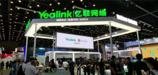 智能协作,极致视讯 | 亿联网络亮相北京InfoComm