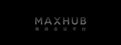 MAXHUB智能会议解决方案惊艳2019 InfoComm