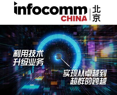 北京InfoComm China 2019