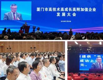 亿联网络董事长陈智松应邀出席厦门