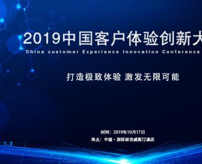2019中国客户体验创新大会
