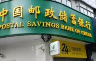 南方电讯助力云南邮储银行高效沟通