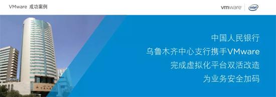 中行乌鲁木齐中心支行携手VMware,完成虚拟化平台双活改造