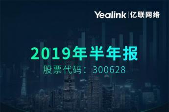 稳中有进!亿联网络2019半年成绩单新鲜出炉