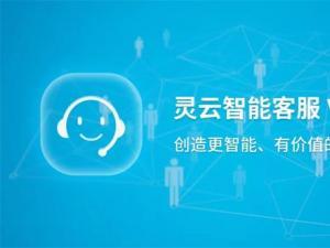 捷通华声灵云智能客服9.0成功服务华东地区某大型城商银行