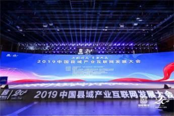 优音通信应邀出席2019 中国县域产业互联网发展大会
