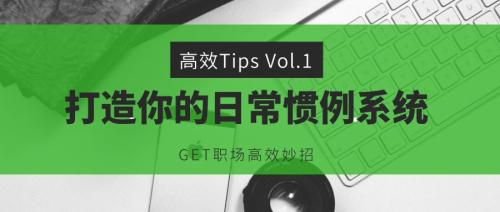 """「高效Tips Vol.1」成功人士的高效秘诀:工作也要有""""仪式感""""?"""