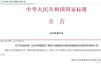荣之联参与制定的5项国家标准正式发布