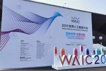 思必驰:2019WAIC | 算法产业化落地,剑指AI语音未来