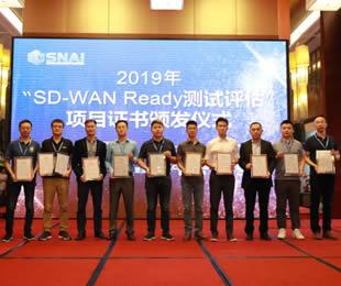 华为首批通过中国SD-WAN Re...