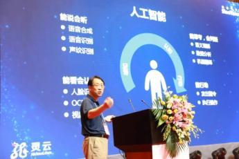 捷通华声出席中国-东盟(华为)人工智能交流会