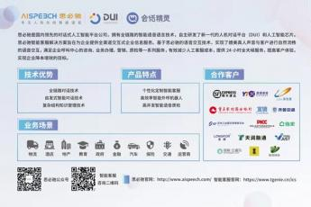 思必驰将参展2019中国客户体验创新大会