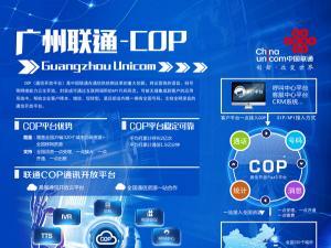 广州联通将参展2019中国客户体验创新大会