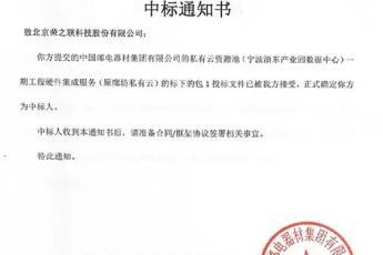 877万元!荣之联再次中标中国移动私有云资源池项目