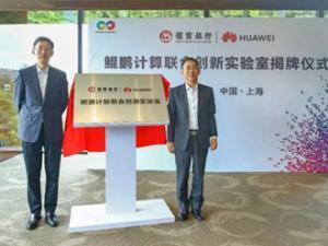 招商银行和华为宣布鲲鹏计算联合创新实验室揭牌
