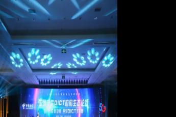 天翼智能生态博览会,中国电信携远传共筑DICT生态圈
