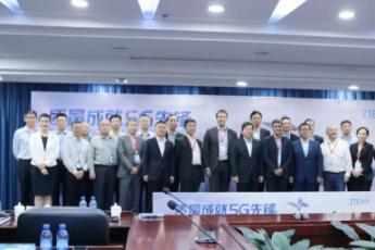 中兴通讯举办首届质量峰会 共探5G时代有质量的发展