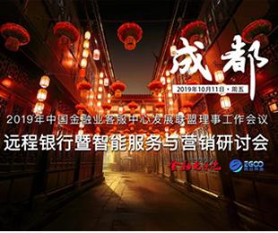 易谷网络邀请函|远程银行暨智能服...