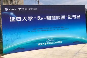 """延安大学、中国电信、中兴通讯联合举办""""5G+智慧校园""""发布会"""
