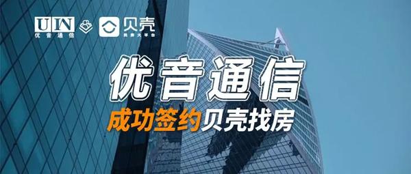 """优音通信助力贝壳找房""""新居住战略""""提升服务标准化-郑州网站建设"""