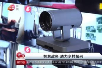亿联网络携手中国电信 智能视讯赋能广州太平镇乡村振兴