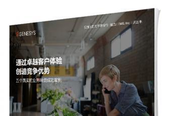 Genesys电子书《通过卓越客户体验创造竞争优势》