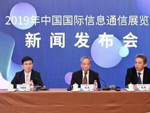 2019年中国国际信息通信展将在京举办