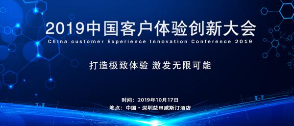 2019中国客户体验创新大会最...
