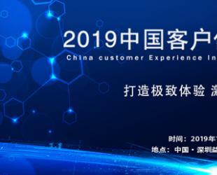 2019中国客户体验创新大会最新...