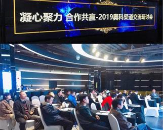 奥科渠道会议北京站完满落幕