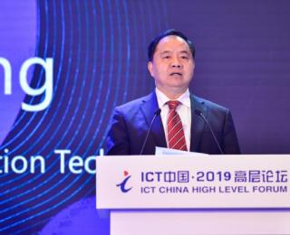 陈肇雄出席2019年中国国际信息通信展开幕式暨 5G商用启动仪式