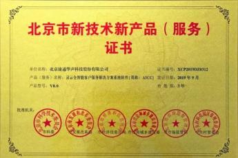 捷通华声十项产品荣获北京市新技术新产品(服务)认证