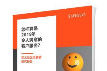 Genesys报告《怎样算是2019年令人满意的客户服务?》