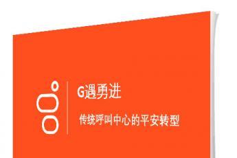 Genesys演讲PPT《G遇勇进  传统爱博体育赞助巴塞中心的平安转型》