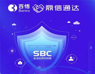 鼎信通达SBC助力百悟科技