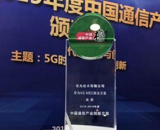 """华为5G MEC解决方案荣获""""2018-2019年度中国通信产业创新方案""""奖"""