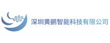 深圳黄鹂智能科技有限公司