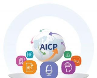 捷通华声灵云AICP重磅升级,让企业更快、更稳地接入AI能力