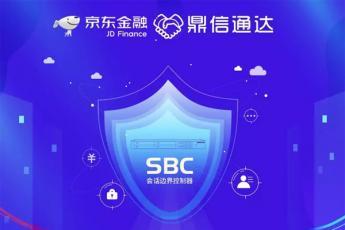 鼎信通达SBC助力京东金融
