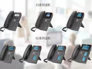 【新品发布】方位XS/XU系列企业IP话机,为企业效率助力