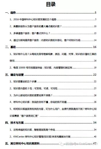 【免费下载】田志刚《呼叫中心知识库心得》电子书