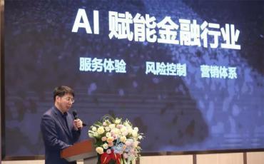 西山金融论坛:捷通华声用AI打造智能化金融服务