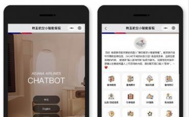 韩亚航空智能聊天机器人正式在中国上线