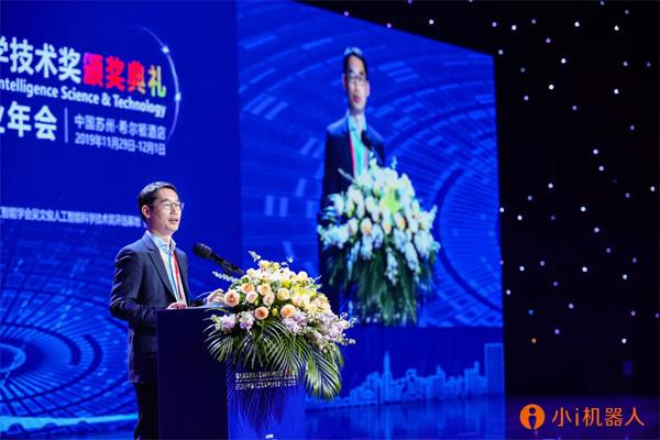 """小i机器人正式获颁""""第九届吴文俊人工智能科技进步奖"""""""