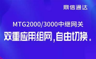 鼎信通达MTG3000/MTG2000中继网关双重应用组网