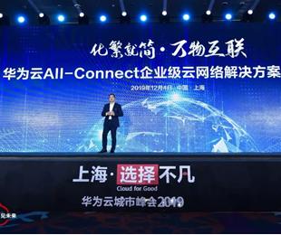 华为云All-Connect企业级云网络...
