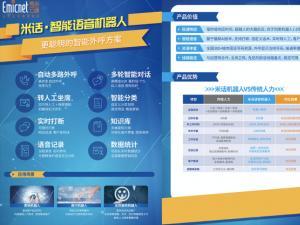 易米云通AI智能语音业务成功中标中国联通辽宁分公司