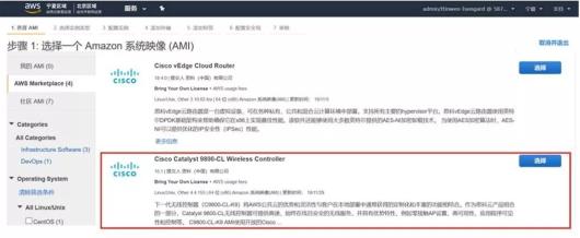 """直上""""云""""霄 ―― 思科Catalyst 9800-CL登陆AWS"""